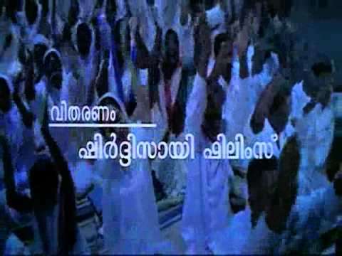 Achanuragatha Veedu - Zion Manavalan Song video