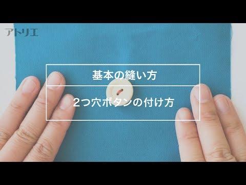 今さら聞けない「ボタンつけの仕方」!簡単でキレイにできるボタンつけをマスターしよう♪