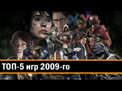 Лучшие игры с 2000 по 2009 год на ПК