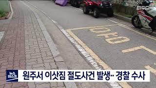 도권/원주 이삿짐 절도사건.. 경찰 수사