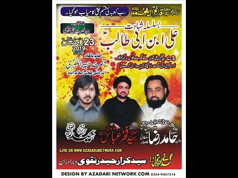 Live Majalis Aza 23 Ramzan Tarlai Kalan Islamabad 2019