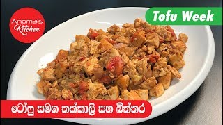 Tofu egg and tomato - Anoma's Kitchen