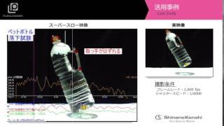 ハイスピードカメラ+データロガー 「ペットボトルの落下試験」