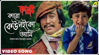Karo Keu Noiko Aami   Lal Kuthi   Bengali Video Song   Kishore Kumar