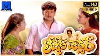 Onamalu - Ladies Doctor (Rajendra Prasad) Telugu HD Movie