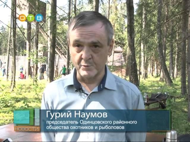 московское региональное общество охотников и рыболовов