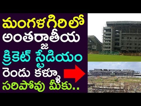 International Cricket Stadium In Mangalagiri !! Two Eyes Are Not Enough For You !! || Taja30