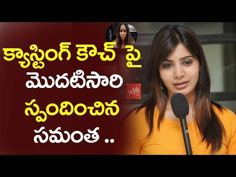 Samantha Akkineni Responded on Tollywood Casting Couch | Sri Reddy,Ram Gopal Varma |YOYO TV Channel