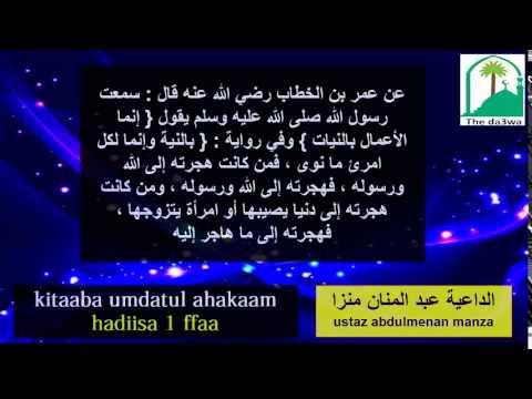 umdetul ahkam oromiffa hadith 1 شرح عمد الاحكام باللغة الاورومية حديث رقم 1