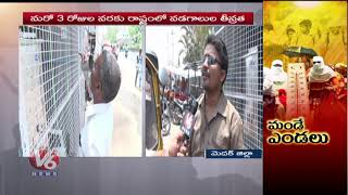 Medak People Facing Problems With Summer Heat | Temperature Increases In Medak