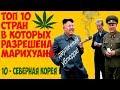 Топ 10 стран в которых разрешена марихуана mp3