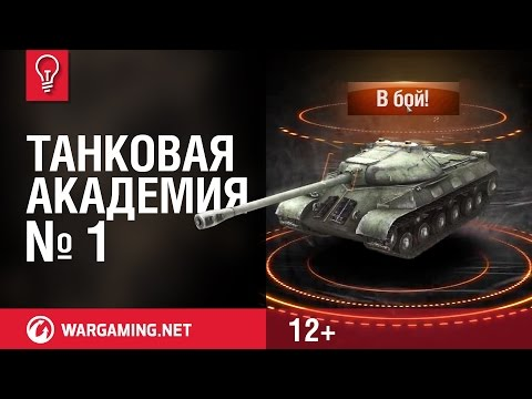 Уроки World of Tanks - видео