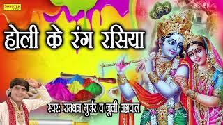 होली के रंग रसिया || Ramdhan Gujjar & Juli Agrawal || Radha Krishan Holi Song