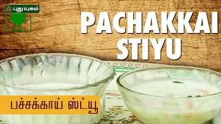Pachakari Stew / Vegetable stew I Puthuyugam Recipe
