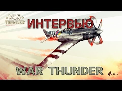 GoHa.Ru | War Thunder - Интервью Игромир 2013