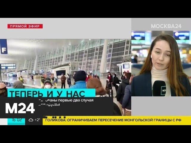 Два первых случая коронавируса выявили в РФ - Москва 24