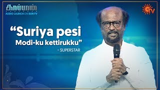 Superstar Rajinikanth's Speech | Kaappaan Audio Launch | Sun TV