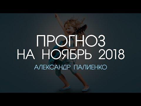 Прогноз на Ноябрь 2018 года. Александр Палиенко.