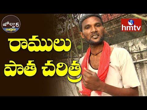 Village Ramulu Comedy On His Life Story |  Jordar News | Telugu News | Hmtv