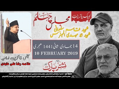Chelum Shaheed Qasim Sulemani | Allama Raza Ali Abidi | 9 February 2020
