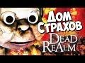 Dead Realm Дом страхов mp3