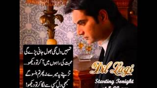 Dillagi Full Ost song by Rahat Fateh Ali khan