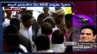 KTR to take charge as TRS Working President Today