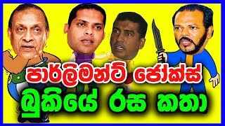 Parliament Jokes - Bukiye Rasa Katha | sri lanka parliament issue | Best Sinhala Facebook Post