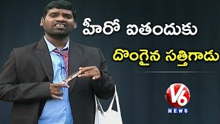 Bithiri Sathi Turns As Thief | Nivuru Movie Hero Arrest In Robbery Case | Teenmaar News