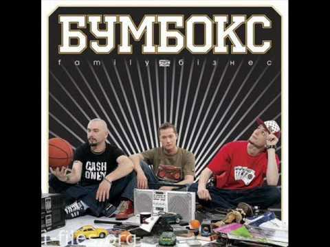 Бумбокс - Віддаю