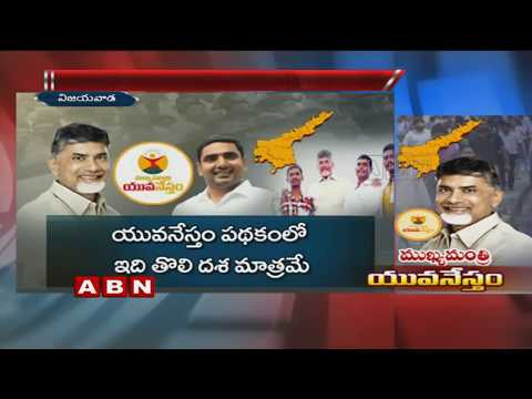CM Chandrababu Naidu To Launch Mukhyamantri Yuva Nestam Scheme Today | ABN Telugu