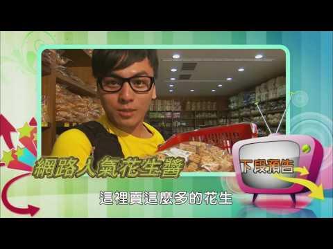 台灣-阿宅美食通-EP 003-蜜餞王國