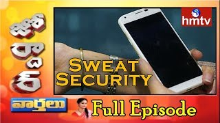 Sweat Security For Mobile | Monkey Hair Trimming | Weekend Jordar Full Episode | hmtv News