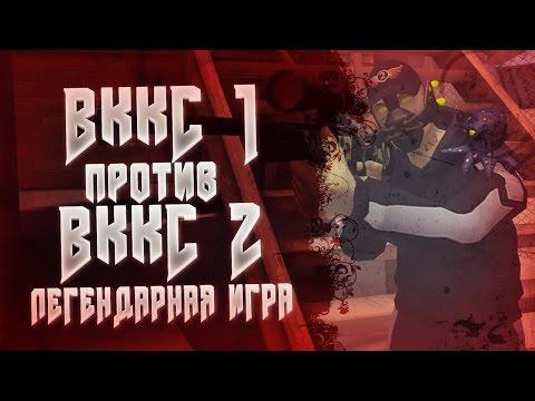 ВККС 1 VS ВККС 2 ЛЕГЕНДАРНАЯ ИГРА контра сити