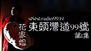 東頭灣道99號 第1集 / No. 99 Tung Tau Wan Road : Episode 1