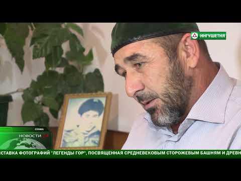Ахмед Торшхоев - национальный герой.