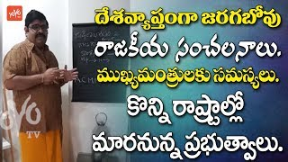 Venu Swamy Astrology 2019 | Venu Swamy Predictions On Congress Party | Karnataka