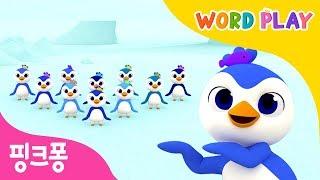 1 to 10 Penguins | 핑크퐁과 노래하며 영어로 숫자를 배워요 | 워드플레이 | 영어율동동요 | 핑크퐁! 인기동요
