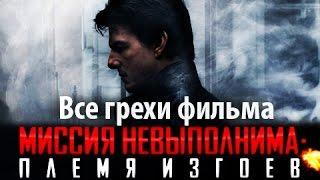 """Все грехи фильма """"Миссия невыполнима: Племя изгоев"""""""