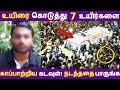 உய ர க ட த த 7 உய ர கள க ப ப ற ற ய கடவ ள நடந தத ப ர ங க Tamil News mp3