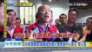 20190718中天新聞 任內首個颱風!韓國瑜坐鎮災害應變中心要求「零災害」