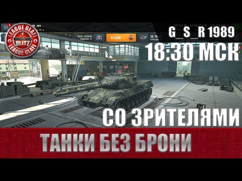WoT Blitz - Танки без брони со зрителями - World of Tanks Blitz (WoTB)