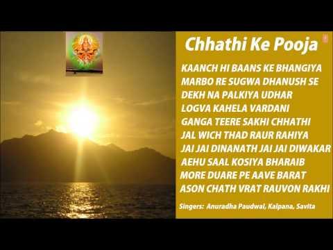 Chhathi Ke Pooja Bhojpuri Chhath Pooja Geet By Anuradha Paudwal...