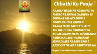 Chhathi Ke Pooja, Bhojpuri Chhath Pooja Geet By Anuradha Paudwal, Kalpana Full Audio Songs Juke Box