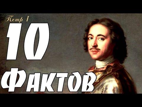 10 ФАКТОВ О ПЕТРЕ 1