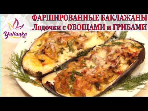 ФАРШИРОВАННЫЕ БАКЛАЖАНЫ с овощами и грибами под сыром. НЕВЕРОЯТНО ВКУСНО!!!