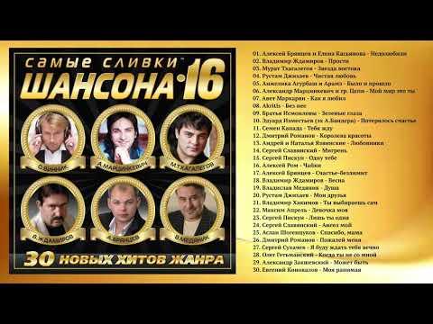 САМЫЕ СЛИВКИ ШАНСОНА 16 (Полный сборник)