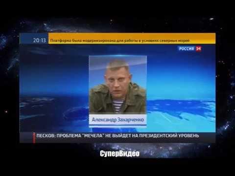 Украина новости сегодня, Луганск, Донецк 2014
