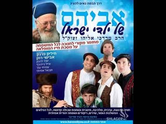 מתוך המחזמר אביהם של ישראל - אבישי רוזן. לחן: נדב