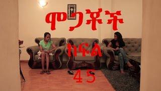 Mogachoch EBS Latest Series Drama - S02E45- Part 45